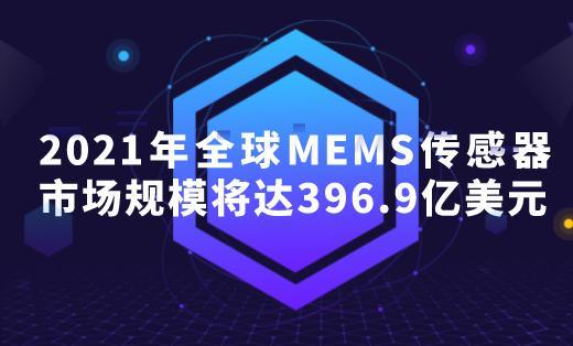 2021年全球MEMS传感器市场规模将达396.9亿美元