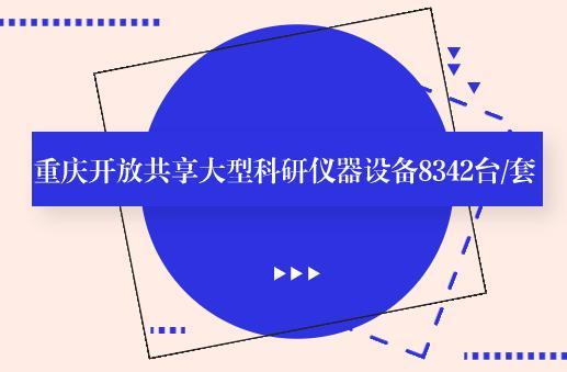 重慶開放共享大型科研儀器設備8342臺/套