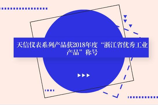 """天信仪表产品获2018年度""""浙江省优秀工业产品""""称号"""