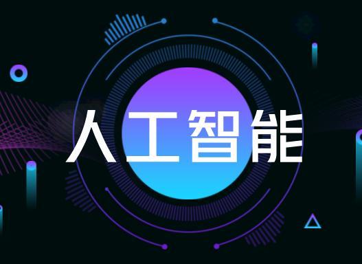 2019年中国人工智能市场规模将达500亿元