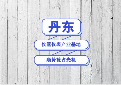 优化布局 丹东仪器仪表产业基地率先抢占先机