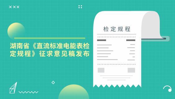 湖南省《直流标准电能表检定规程》征求意见稿发布