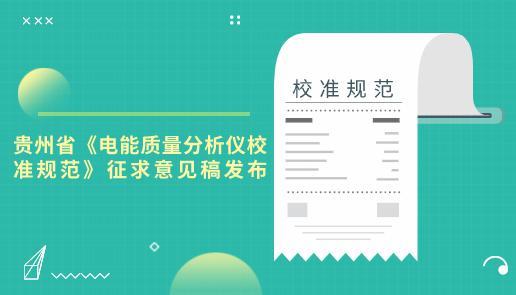 贵州省《电能质量分析仪校准规范》征求意见稿发布