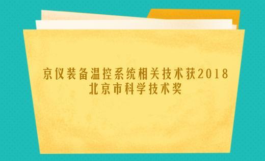 京仪装备温控系统相关技术获2018?#26412;?#24066;科学技术奖