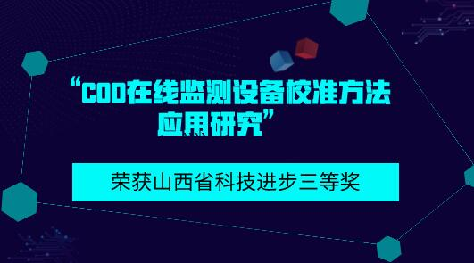 山西计量院科技攻关项目荣获山西省科技进步三等奖