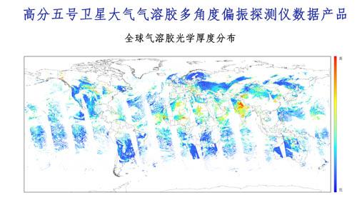 高分五号卫星大气环境探测载荷正式交付