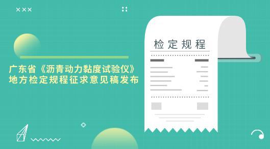 广东省《沥青动力黏度试验仪》地方检定规程征求意见稿发布