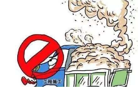 河北省地方标准《施工场地扬尘排放标准》发布