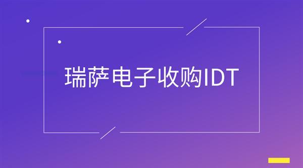 瑞萨电子收购IDT通过最终监管审批