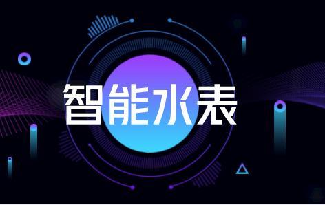 三川智慧中标15万具NB-IoT物联网水表采购项目