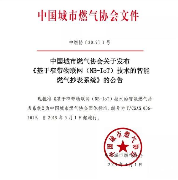 中国城市燃气协会发布《基于窄带物联网(NB-IoT)技术的智能燃气抄表系统》