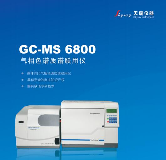 gcms6800.jpg