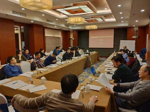 江蘇省物理化學計量專業技術委員會2018年年會召開