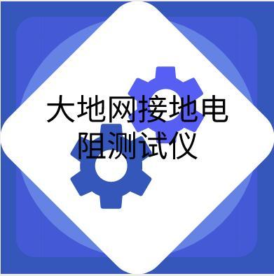浙江省發布《大地網接地電阻測試儀校準規范》