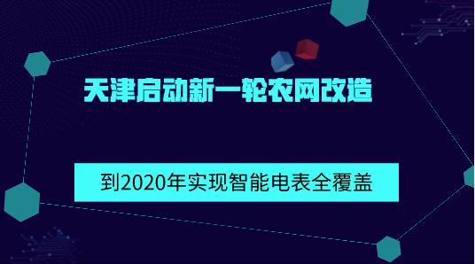 天津啟動新一輪農網改造 到2020年實現智能電表全覆蓋