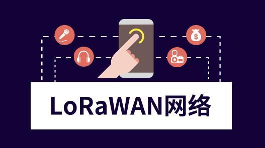 全球正在緊鑼密鼓部署LoRaWAN網絡