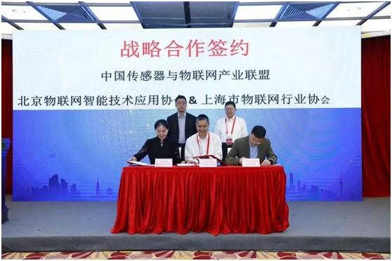 牵手传感器与物联网产业联盟 推进智能传感器产业健康发展