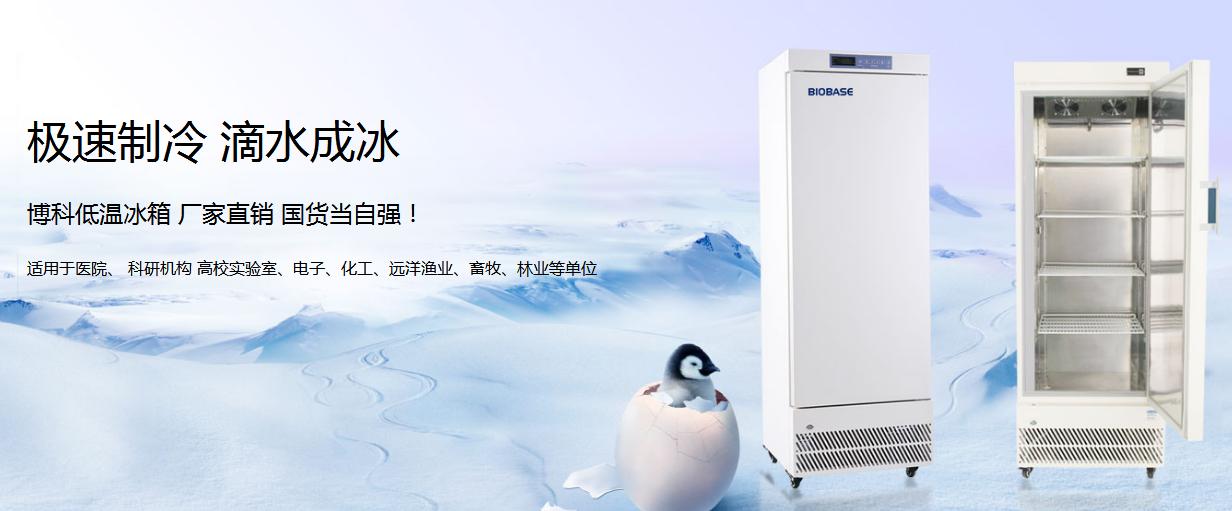 低温冰箱彩页3.png