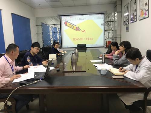 青海省计量所召开计量技术规范宣贯交流会