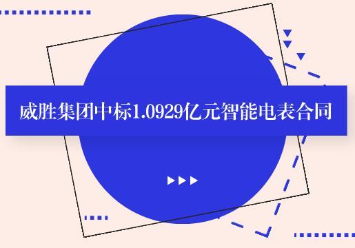 威勝集團中標1.0929億元智能電表合同