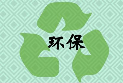 同比增長近50% 先河環保年凈利潤最高達2.82億