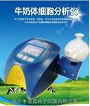 AMB-1-02牛奶體細胞檢測儀