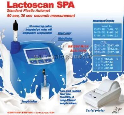 LACTOSCAN SPA牛奶分析仪