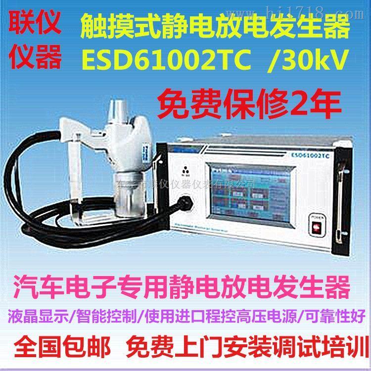 触摸式静电放电发生器报价 ESD61002TC汽车电子专用