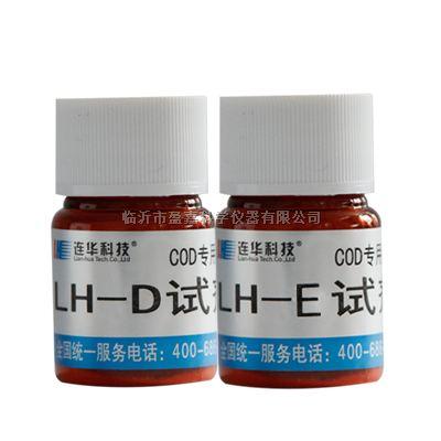 连华科技COD试剂LH-DE-500样