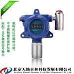 天地首和固定式氯化氢分析仪 在线式氯化氢气体检测仪 壁挂式有害气体监测仪TD010-HCL-A