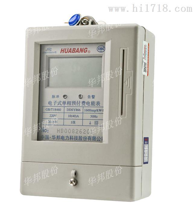 单相预付费电能表外形尺寸