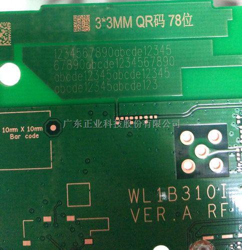 > pcb激光打标机,电路板激光打标机 > 高清图片