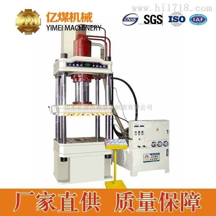描述:本单柱液压机主体为c型结构