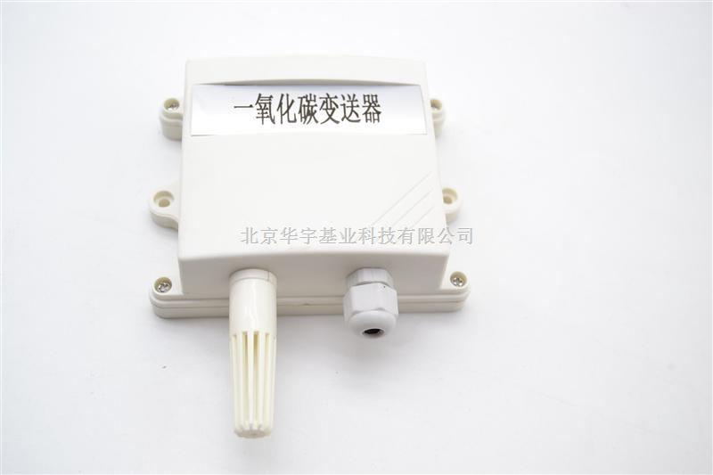 一氧化碳变送器-空气浓度检测-华宇基业-HYQT-CO