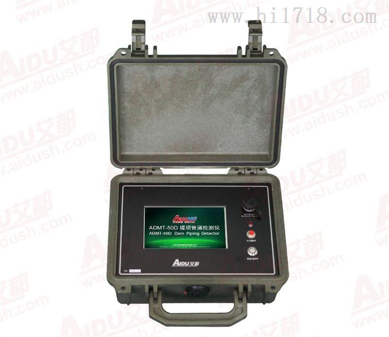 艾都ADMT-50D 型堤坝管涌检测仪