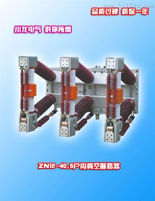ZN12-40.5户内高压真空断路器价格便宜