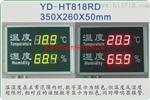 双色报警温湿度显示屏/工业用温湿度报警器 型号:ZX7M-YD-HT818J库号:M401344