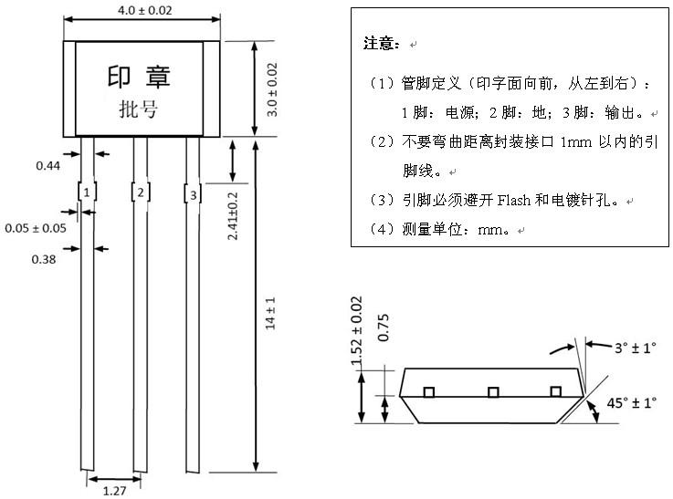 供应 传感器 霍尔/电流(压)传感器 厂家直销单极性开关量霍尔元件h43f