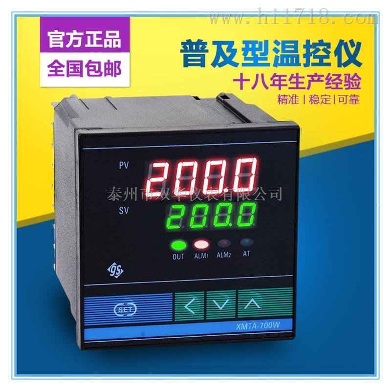 xmt系列智能温控仪表智能温度控制仪数显调节仪xmtd