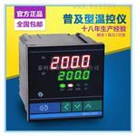 XMT系列智能温控仪表