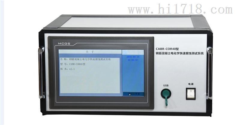 钢筋混凝土电化学快速腐蚀测试系统 型号:JYJC-CABR-COR40库号:M403800