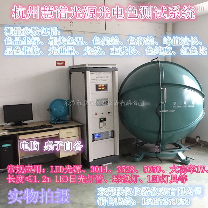 广东1.5米LED积分球全套测试系统包含小球代替杭州远方