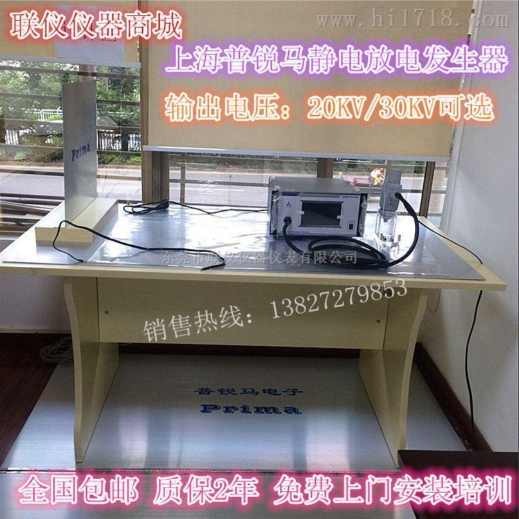 上海普锐马静电放电发生器