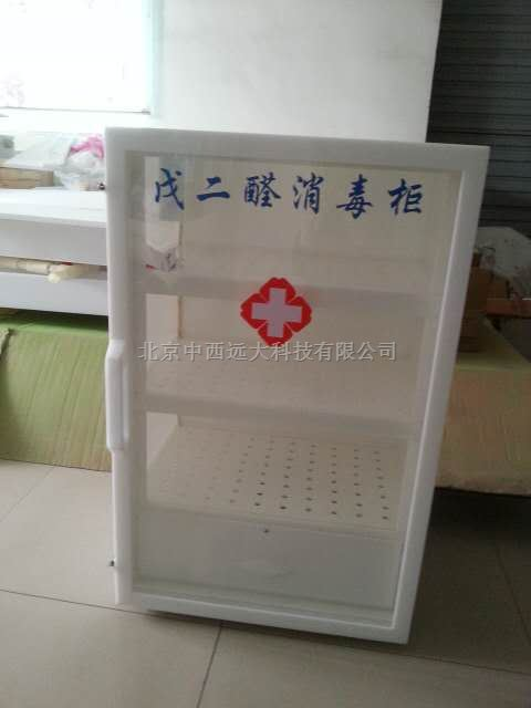 医用消毒柜(戊二醛)/医用消毒箱200L