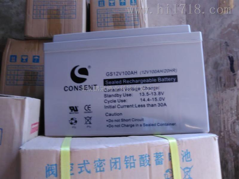 光盛12v100ah蓄电池参数CONSENT电瓶GS12V100AH报价