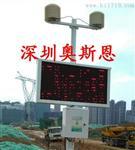 广东大气污染实时监测系统