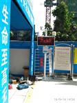 广东工地噪音扬尘气象在线监测系统