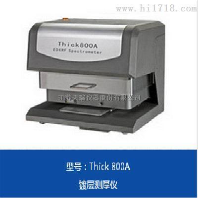 x射线镀层测厚分析仪