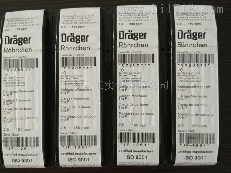 德尔格压缩空气检测管——一级代理现货供应