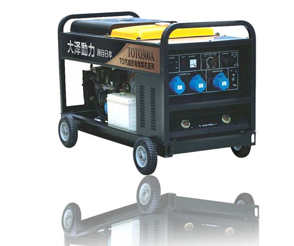 管道焊汽油发电焊机300安TOTO300A